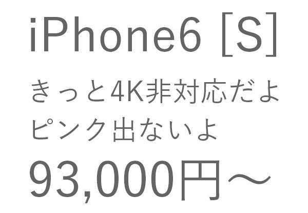 iPhone6Sは93,000円〜でメモリー増えずピンクは出ない画質落とさず4K非対応1300万画素と強度アップに期待
