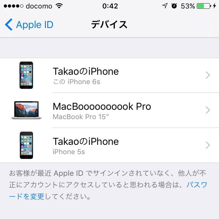 この icloud アカウント は すでに iphone に 追加 され てい ます