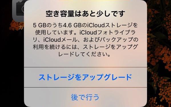 "iPhoneを充電する度に「(iCloudの) 空き容量はあと少しです」と警告が出るので ""お金を掛けずに""【無料で解決したった】"