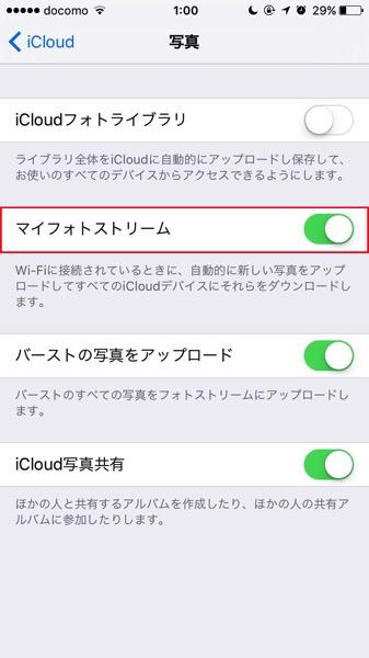 "iPhoneを充電する度に「(iCloudの) 空き容量はあと少しです」と警告が出るので ""お金を掛けずに""【無料で解決した】った"