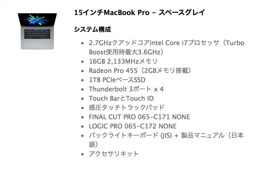 MacBook Pro2016のオーダー内容