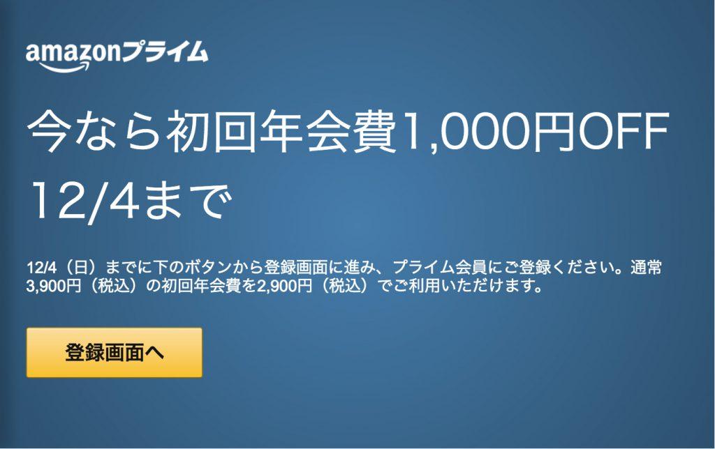 Amazon今なら初回年会費1,000円オフ