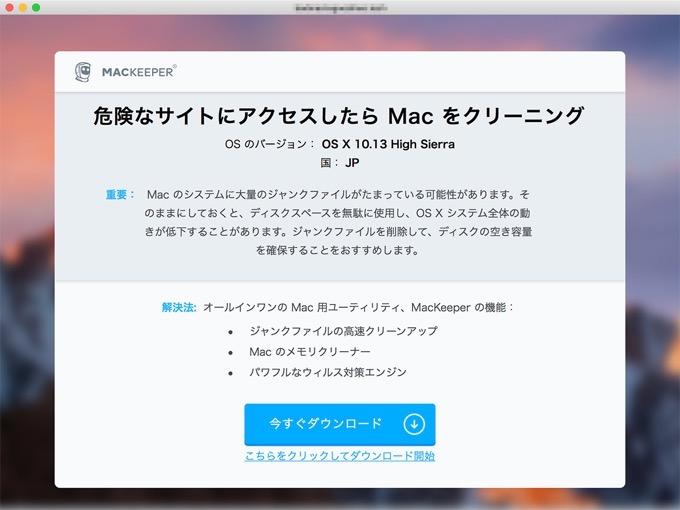 【実験】消しても次々と大変…「MACKEEPERインストールするとどうなる?」アドウェアやApp完全削除の方法