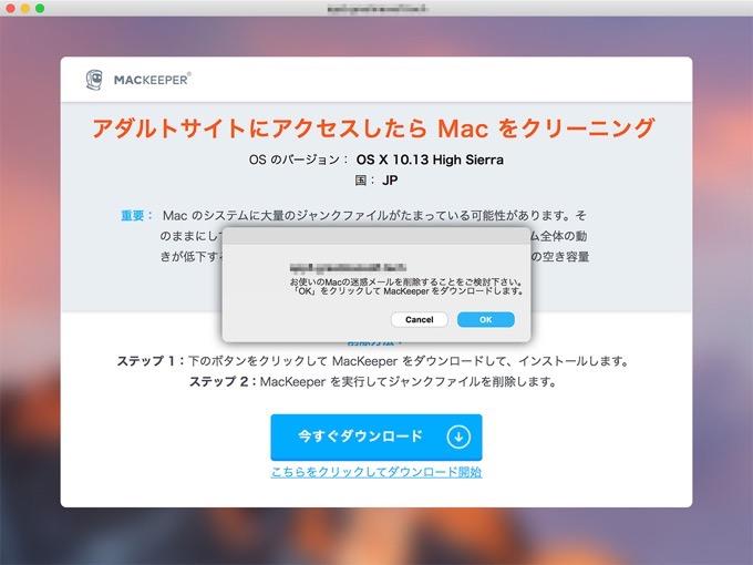 MACKEEPERアダルトサイトにアクセスしたらMacをクリーニング