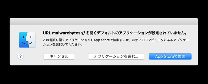 削除 mac アプリ