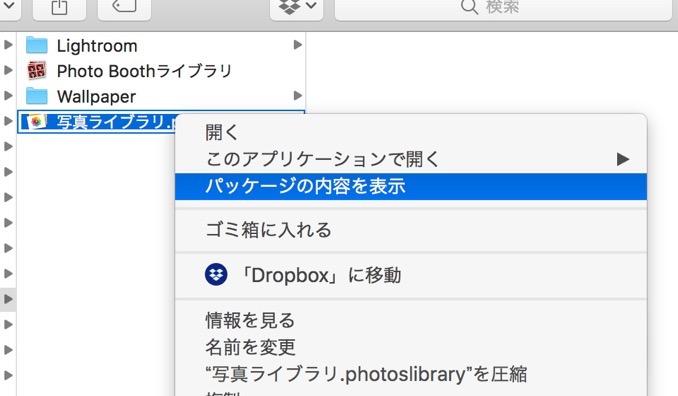写真Appのパッケージの内容を表示する
