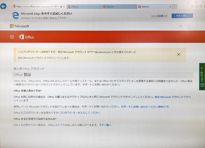 オフィスのプロダクトキーが通らない時の対象方法「このプロダクトキーは有効ですが、別のMicrosoftアカウント R******@outlook.comと引き換えられました」