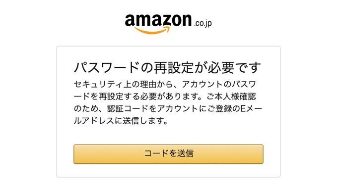 Amazonにアクセスしたら「パスワードの再設定が必要です」と表示された