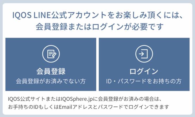 iQOS LINE公式カウントをお楽しみ頂くには、会員登録またはログインが必要です。