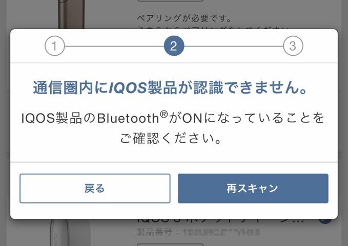 通信圏内にiQOS製品が認識できません。iQOS製品のBluetoothがONになっていることをご確認ください。