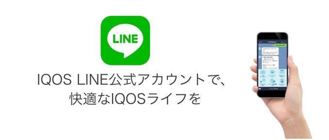 iQOS LINE公式アカウントで、快適なiQOSライフを。