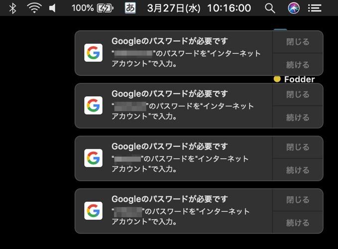 Macでメール送受信ができない「Googleのパスワードが必要です」と通知表示された際の設定方法