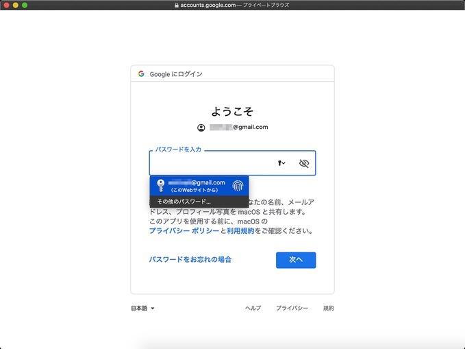 Macのインターネットアカウントでgoogleにログインする