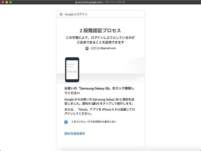 Macのインターネットアカウントに利用するGoogleアカウントが2段階認証だった場合