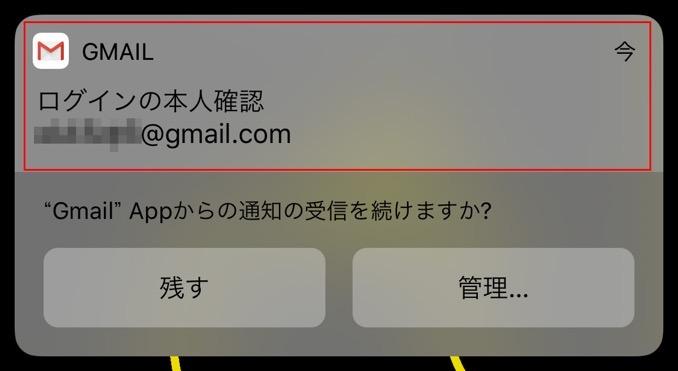 Googleの二段階認証でスマホに届く通知画面
