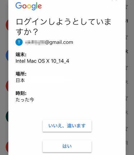 iPhoneのGmailAppで二段階認証の許可をする