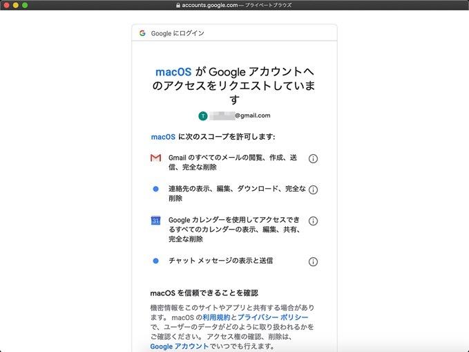 Googleアカウントへのアクセスリクエスト画面