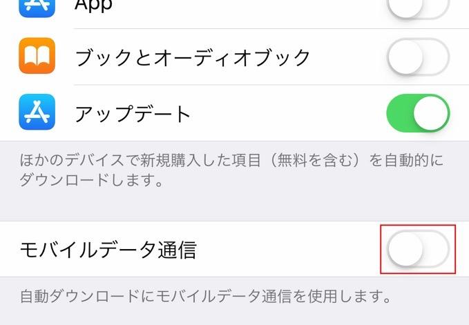 Appの自動アップデートをキャリア回線(モバイルデータ通信) でも行う