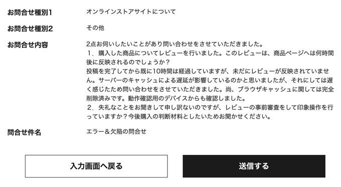 ユニクロに投稿したレビューが反映されないのでユニクロに問い合わせをした内容