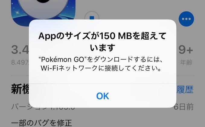 Wi-Fiを使わずに「iPhoneの150MBを超えている大容量アプリをダウンロードする」方法