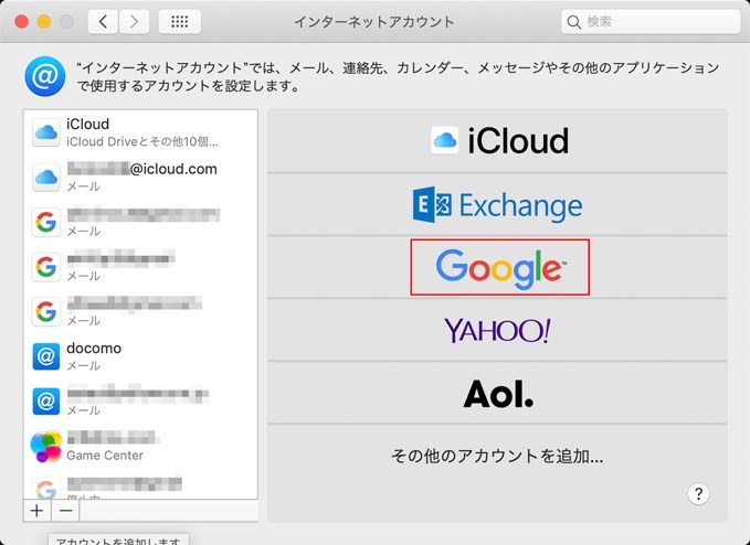 MacのインターネットアカウントにGoogleを追加する