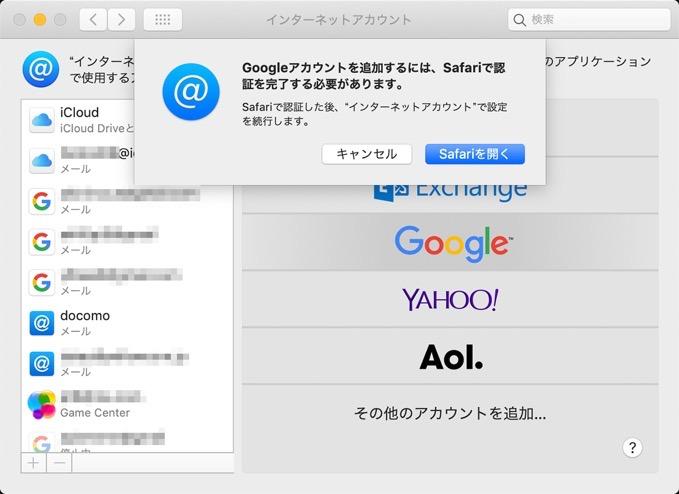 Googleアカウントを追加する際にSafariが開く承諾画面
