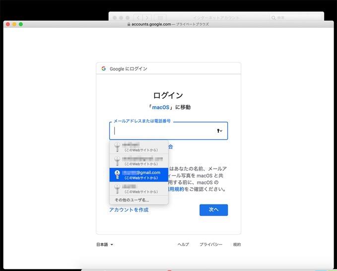Googleアカウントを入力または選択