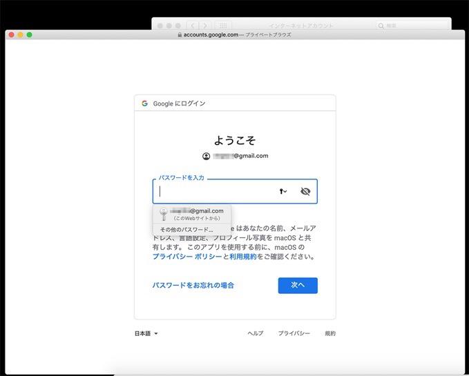 Googleアカウント用パスワードの選択または入力