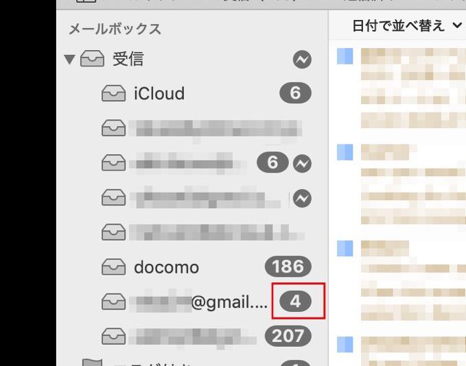 GoogleアカウントがMac上でアクティベートされた事を確認する