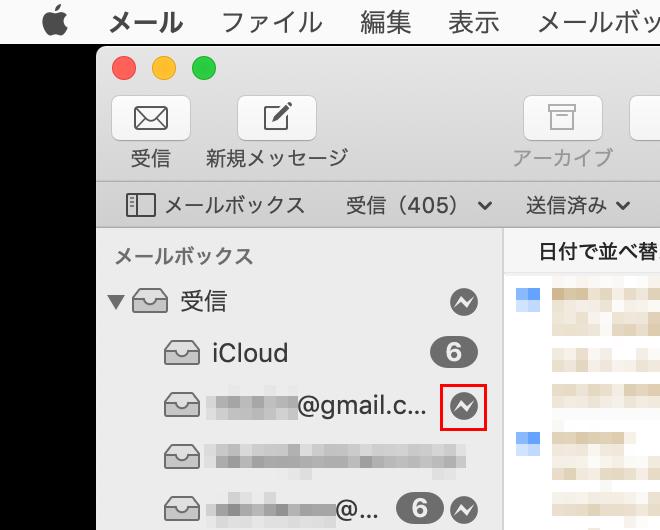 MacをアップデートしてからGmailの送受信ができなくなった問題を解決する方法