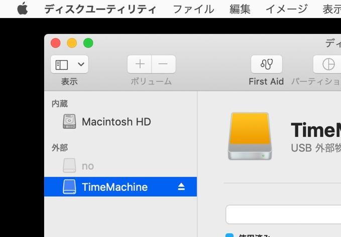 「ディスクユーティリティに外部ディスクが表示されない」外付けHDDを表示させる方法