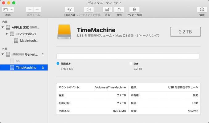 「ディスクユーティリティに外部ディスクが表示されない」外付けハードディスクやSSDを表示させる方法