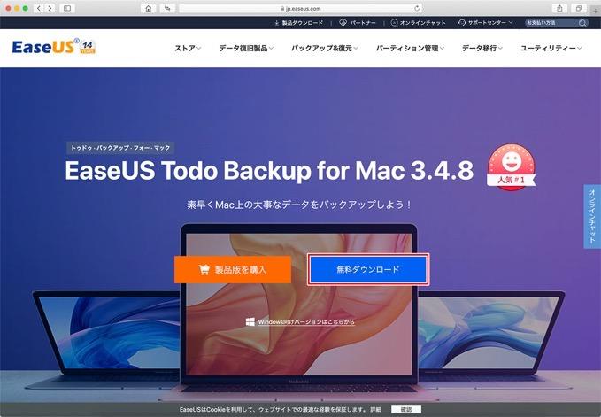 Todo Backup for Macをダウンロードする