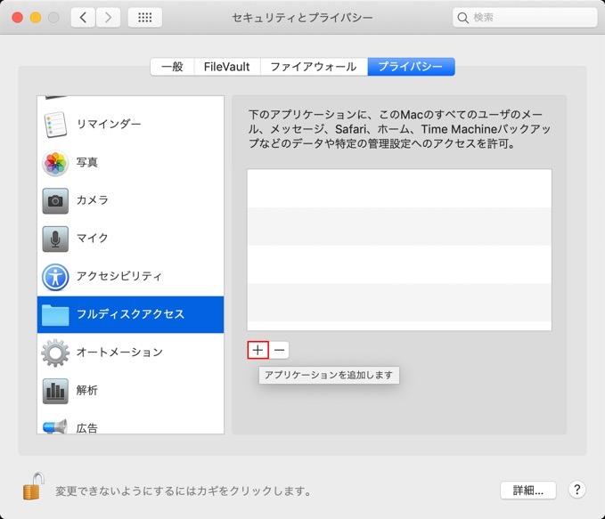 EaseUS Todo Backupにフルディスクアクセス権を設定する