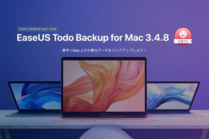 Macで指定したファイルのみを自動バックアップできるEaseUS Todo Backupの使い方