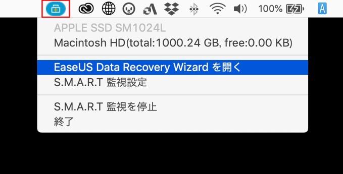 ステータスメニューからEaseUS Data Recovery Wizardを開く