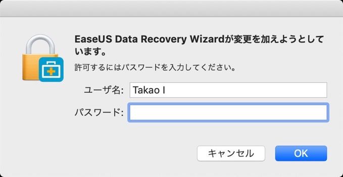 EaseUS Data Recovery Wizardga変更を加えようとしています。許可するにはパスワードを入力してください。