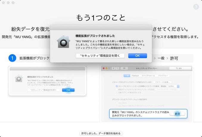 ダウンロードしたAppを初めて使用するときに出てくるセキュリティ警告