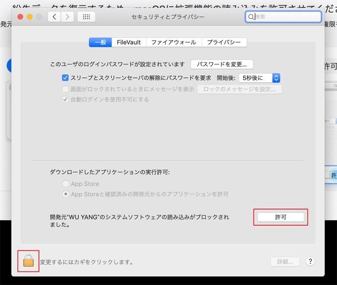 Macのセキュリティとプライバシーの設定でAppを許可する