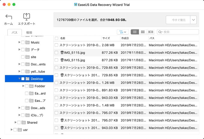 EaseUS Data Recovery Wizardを使用して削除してしまったファイルを検索する方法