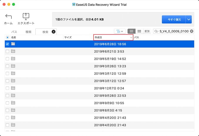 EaseUS Data Recovery Wizardでファイル名を指定して検索する際