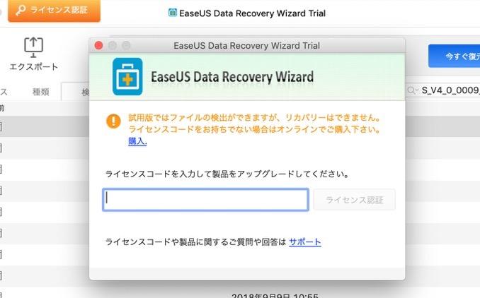 EaseUS Data Recovery Wizardでリカバリーを行う場合はライセンスを購入する必要がある