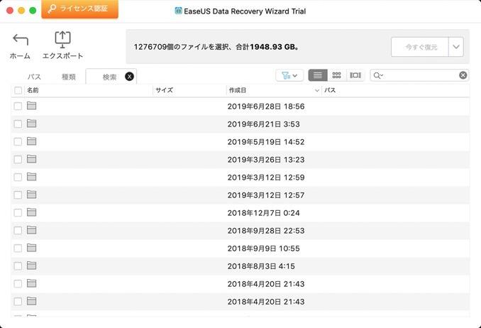 EaseUS Data Recovery WizarddeMacからデータを検索するにはスキャンが必要