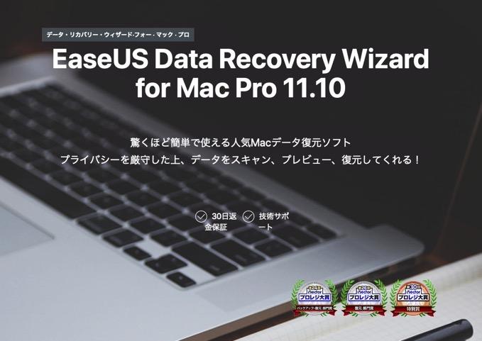 Macから削除して1日経ったファイルが復元できた!誤削除最後の砦Data Recovery Wizardの使い方