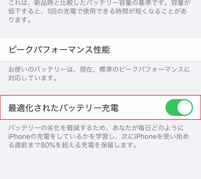 iPhoneの「最適化されたバッテリー充電」