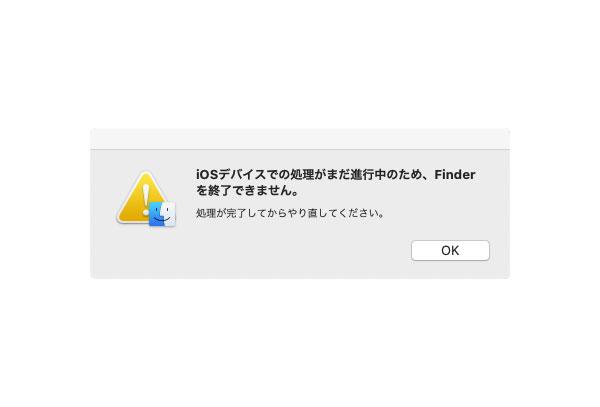 iOSデバイスでの処理がまだ進行中のため、Finderを終了できません。処理が完了してからやり直してください。