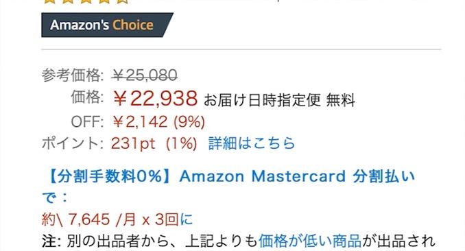 "Amazonで43000円の商品が12000円で買えた!私が使う裏技""過去の価格""一目瞭然!手間を掛けずに安く買う設定と方法【アマゾンの価格推移】"