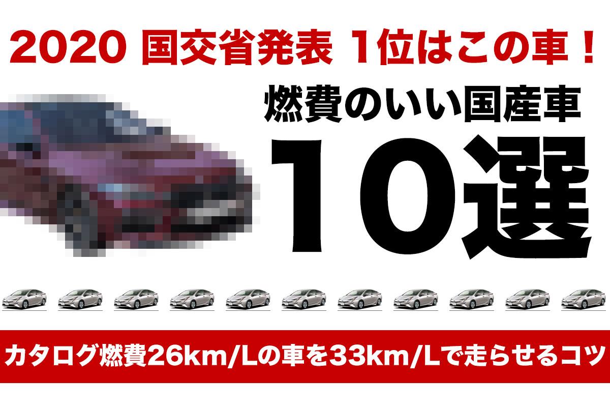 2020年発表 燃費のいい国産車10選 / カタログ26km/Lの車を33km/Lで走らせるコツ