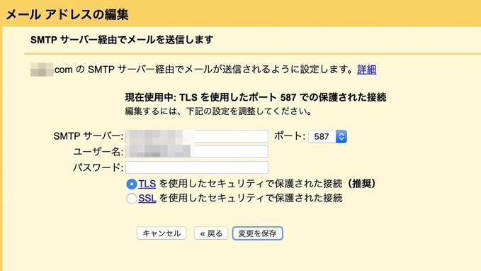 Gmailで使用している「他のアドレス」の送信サーバーを変更する