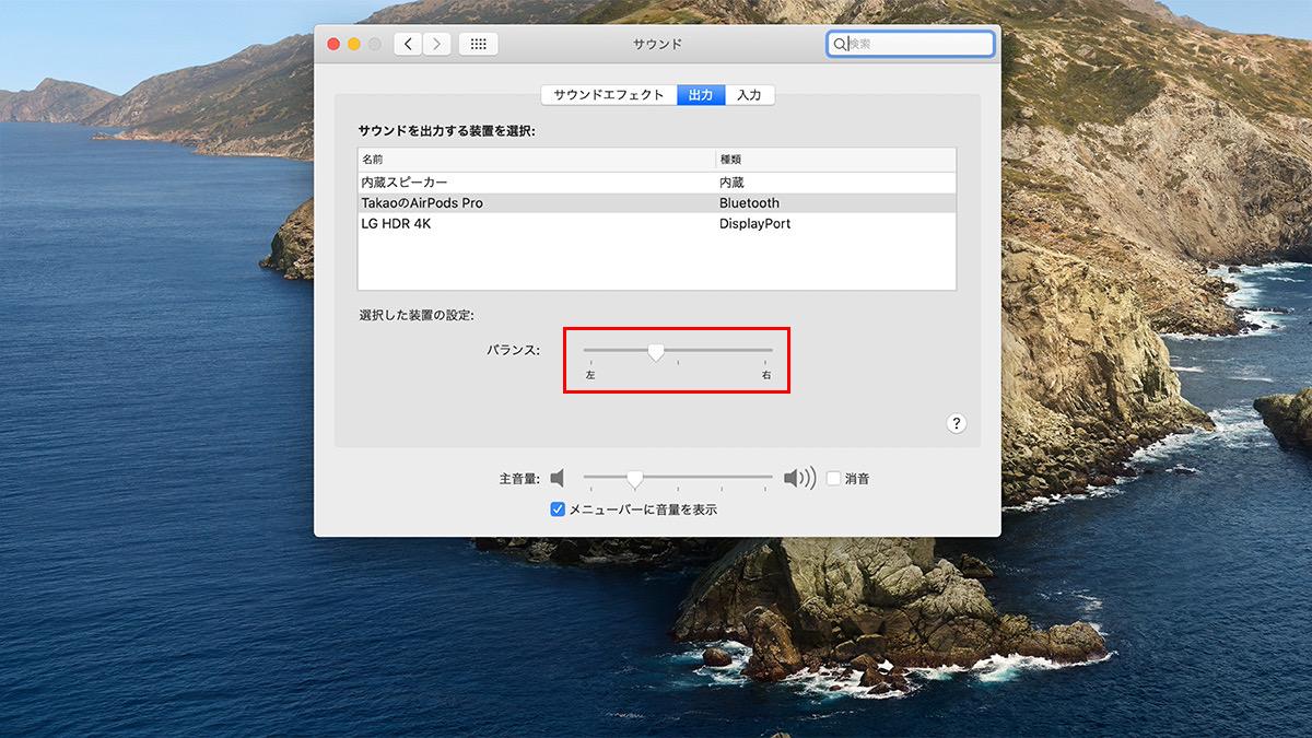 Macに接続した片側だけ小さいAirPodsの音量バランスを元に戻す方法